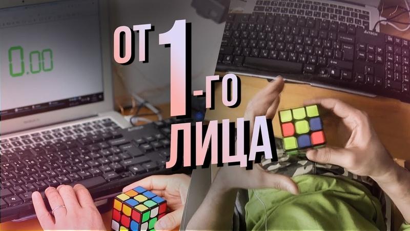 Собираю кубик Рубика 3х3 от 1-го лица — GuoGuan Yuexiao EDM