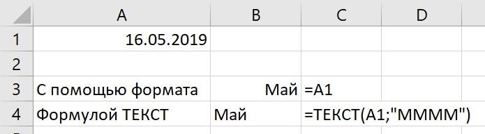 Применение форматов в формуле ТЕКСТ