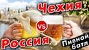 ПРАГА удивила: Россия vs Чехия - сравнение и обзор пива! Цены на пиво в Чехии, обзор отеля в Праге