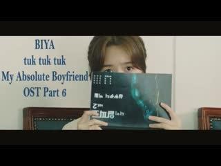 [rus sub] biya _ tuk tuk tuk (  absolute boyfriend ost part.6)