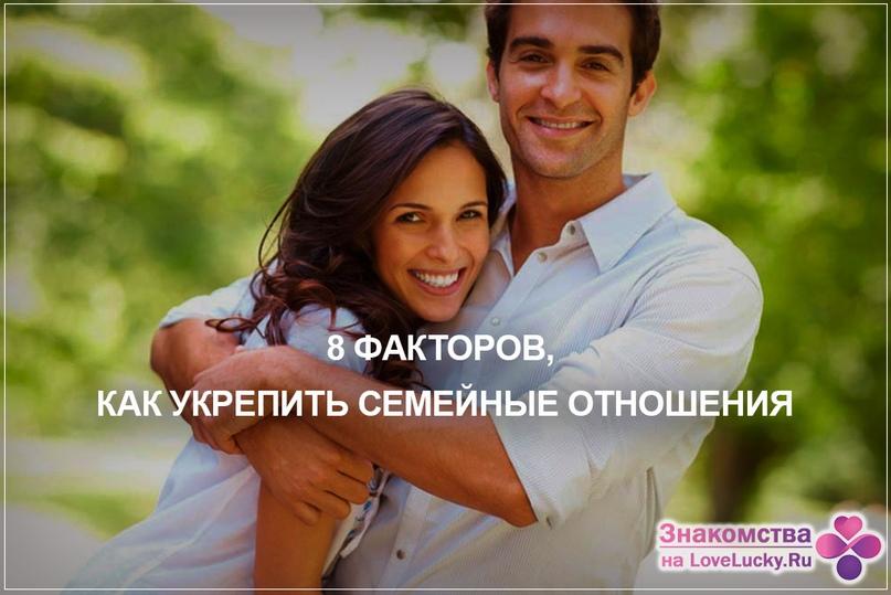 как укрепить семейные отношения