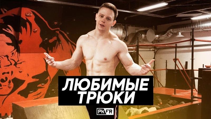 ТОП-5 ЛЮБИМЫХ ТРЮКОВ ЧЕРЕПКО