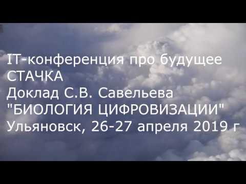 С.В. Савельев. Биология цифровизации.