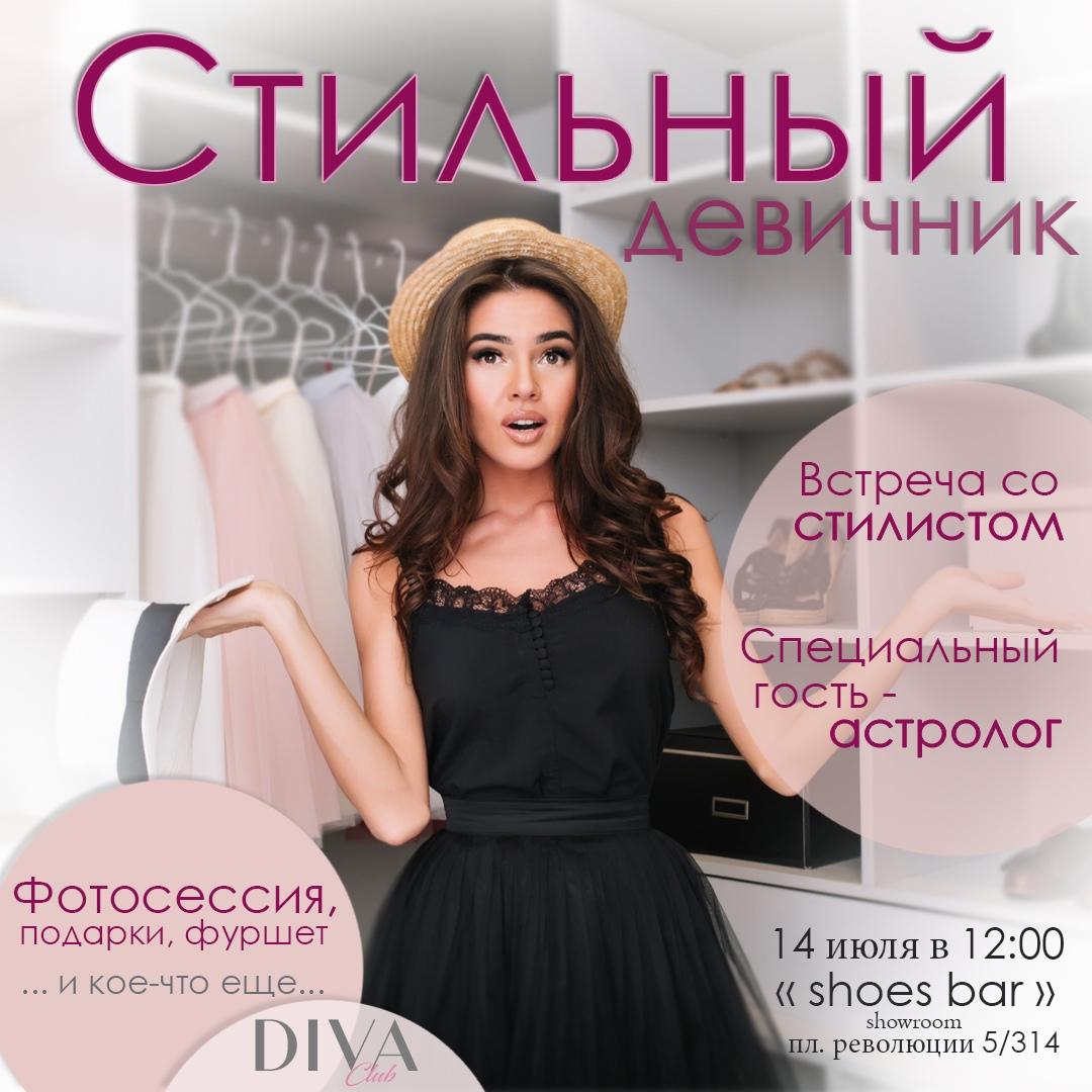 Афиша Челябинск Девичник со стилистом DIVA CLUB