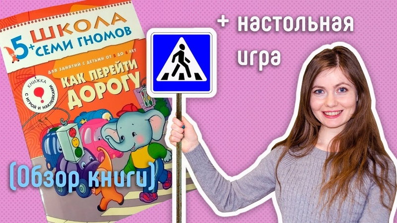 📖Обзор детской развивающей книжки Школы 7 гномов 5 Как перейти дорогу
