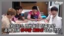 데이식스 멤버들이 다같이 정줄 놓고 아무말 대파티 하는 현장 포착!|B컷하드털이|DAY6 behind cut