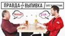 🍺Правда или Выпивка – Босс и Работник [Madesta]