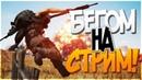 ВЗЯЛ ТОП С ПИСТОЛЕТОМ ХАРДКОРНАЯ РУЛЕТКА ИГР PUBG ПАБГ PlayerUnknown's Battlegrounds