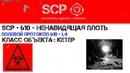Полевой протокол SCP-610 - L4 ||| Ненавидящая плоть ||| SCP - PROTOCOLS.