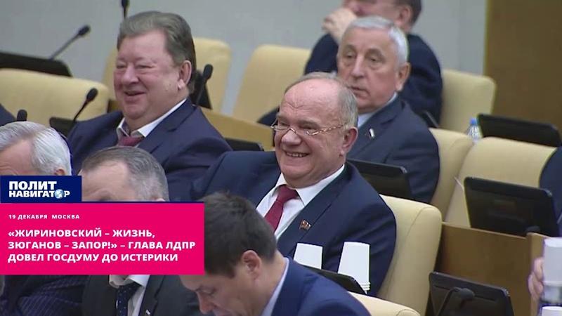 «Жириновский – жизнь, Зюганов – запор!» – глава ЛДПР довел Госдуму до истерики