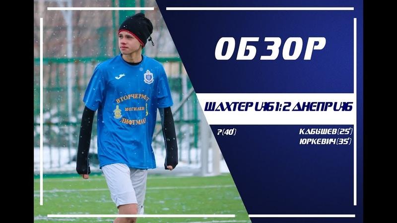 Шахтер U-16 - Днепр U-16 (товарищеский матч, 20.03.2019)