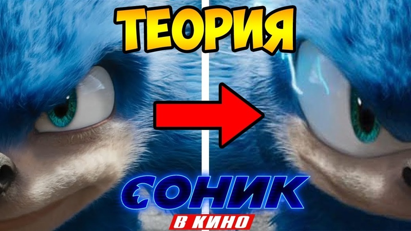 ТЕОРИЯ СОНИК В КИНО МНОГОХОДОВОЧКА ОТ PARAMOUNT
