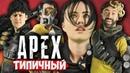 Типичный арех Legends на русском Тизер трейлер от VLDL Apex Logic озвучил Баритошка пародия