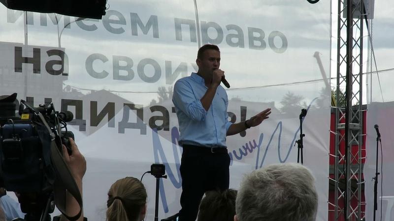 Алексей Навальный: за допуск всех кандидатов на выборы в Мосгордуму
