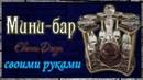 Мини-бар своими руками / How To Make A Mini Bar / jute crafts / Джутовая мастерская / Евгения Джут