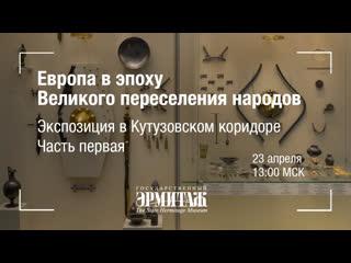 Премьера: Европа в эпоху Великого переселения народов. Экспозиция в Кутузовском коридоре. Часть первая