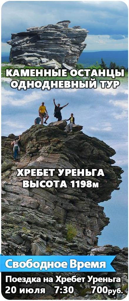 Афиша Челябинск Восхождение на Хребет Уреньга. Один день.20 июля