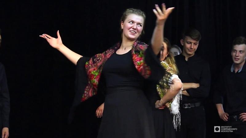 ИСИ 2019 Экзамен по сценической речи Курс Д Д Михайловой SR