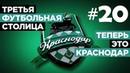 Третья футбольная столица - теперь это Краснодар!
