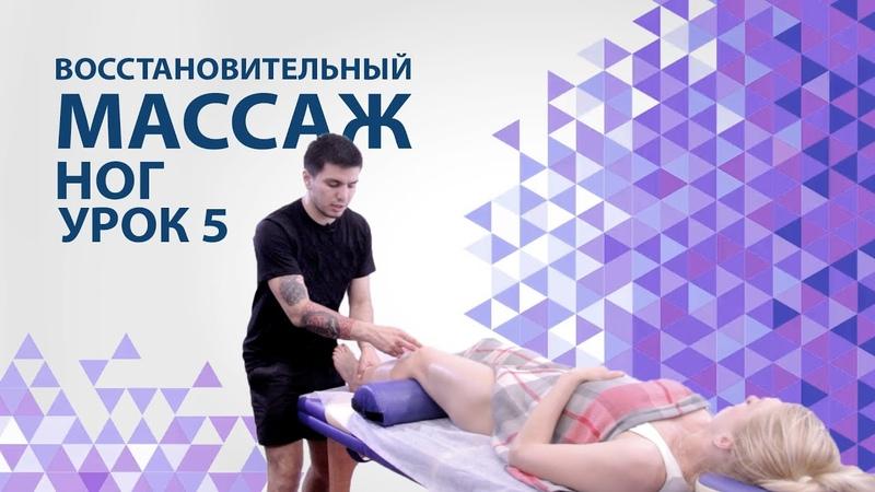 Восстановительный массаж ног урок 5