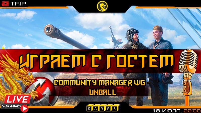 🎤 Играем с гостем   unball   Community Manager - WG   🔔