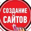 Создание сайтов | Челябинск