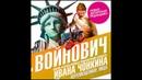 Иван Чонкин Перемещенное лицо часть 3 Войнович В Аудиокнига читает Клюквин А