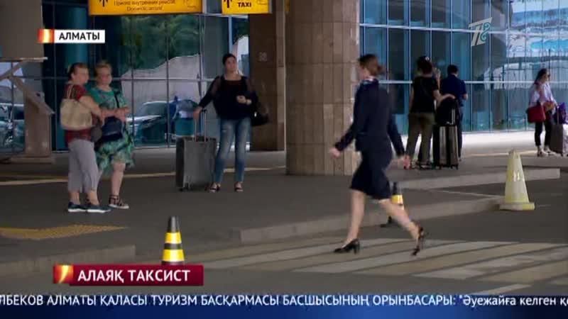 Алматылық таксист шетелдіктен 33 мың теңге алған