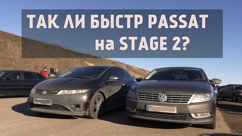 Заруба Volkswagen passat cc 2.0TSI(stage2) vs Honda Civic TypeR. Менеджер Антон, ВАГи валят?