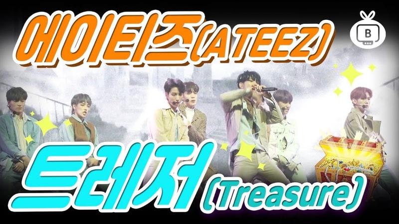 [Z직캠] '에이티즈(ATEEZ) - 트레저(Treasure)♪'(쇼케이스)