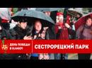 День Победы в Клину - 2019! Сестрорецкий парк