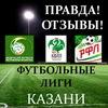 Отзывы о футбольных лигах Казани!