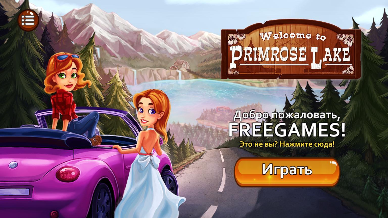 Добро пожаловать в Примроуз-Лейк | Welcome to Primrose Lake (Rus)