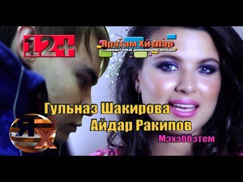 Гульназ Шакирова Айдар Ракипов _ Мэхэббэтем. (2012) Скрытый. 12