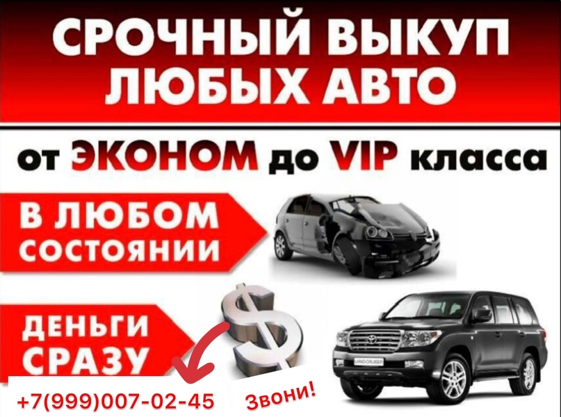 Купим ваш автомобиль сегодня ‼