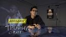 Декодинг клипа Sirotkin Бейся Сердце Время Биться с Олегом Трофимом