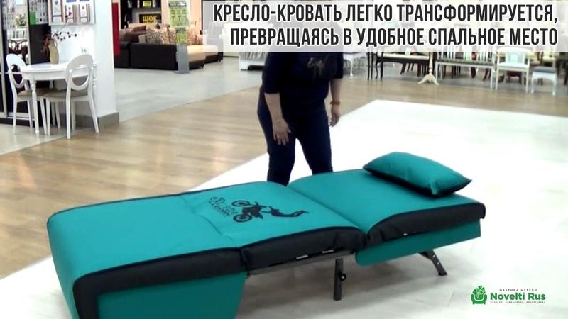 Кресло кровать Novelti