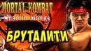 Mortal Kombat Shaolin Monks Смертельная битва Шаолиньские Монахи - ч. 9 - Бруталити