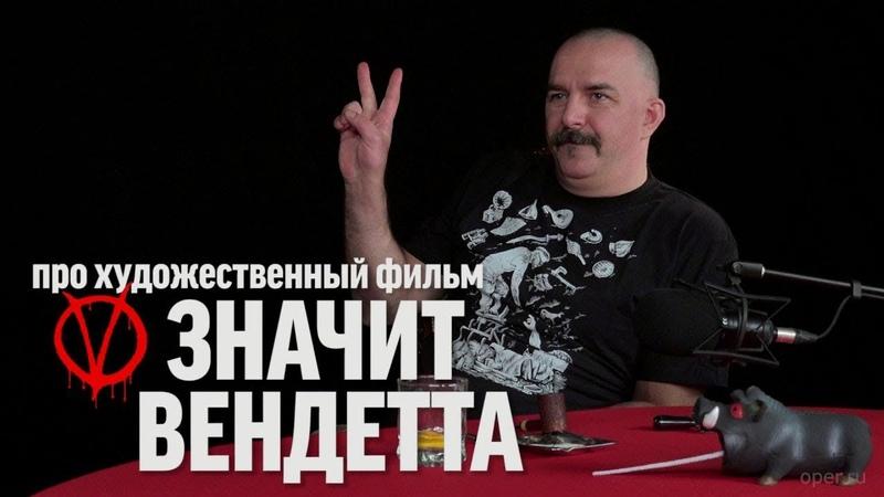Клим Жуков про фильм V значит вендетта | Синий Фил 278