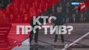 Кто против?Ток-шоу с С.Михеевым_23.05.2019 По соцопросам, В.Зе. доверяют 58 процентов населения.