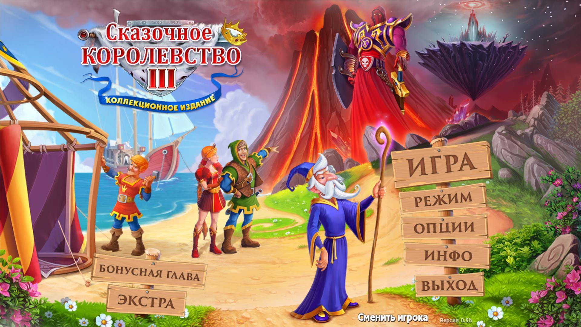 Сказочное королевство 3. Коллекционное издание | Fables of the Kingdom 3 CE (Rus)