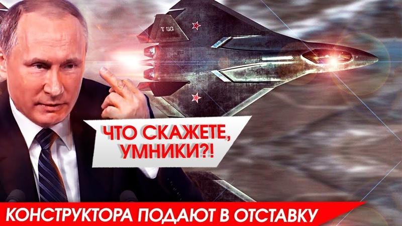 Авиаконструктора США ПОБЛЕДНЕЛИ! Су-57 модернизировали до поколения 5