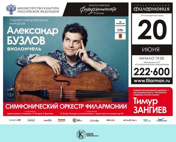 Александр Бузлов (виолончель)