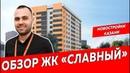 ЖК Славный город Казань Обзор новостройки ЖК Казани Недвижимость и Закон