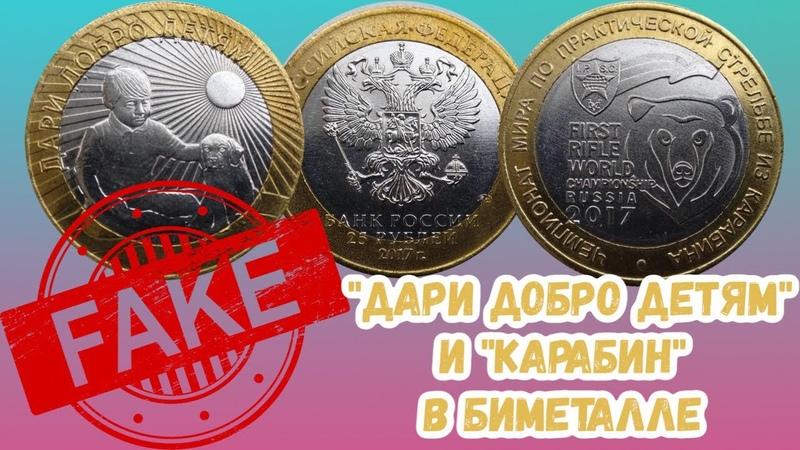 Fake 25 рублей 2017 года Карабин и Дари Добро Детям в биметалле. Заказухи монетного двора