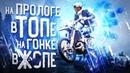 На прологе в ТОПе, на гонке в Ж ПЕ - Второй этап Hard Enduro series of Ukraine
