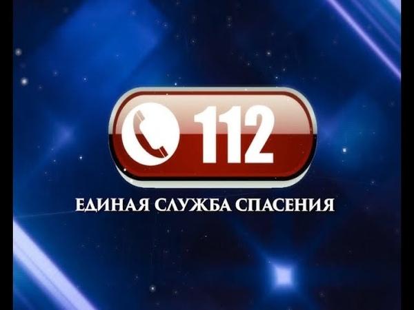 112 ЕСС Выпуск от 17.04.2019