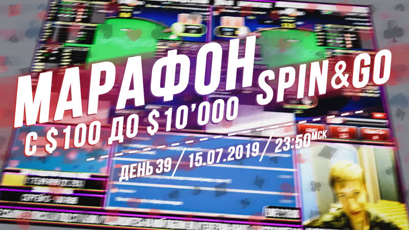 ️ SpinGo марафон с 100$ до 10'000$ ️ День 39 ️ 15.07.2019 ️ 23:50 msk ️