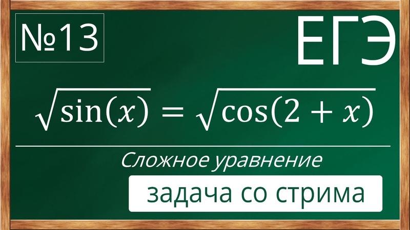📌№13 - иррациональность и тригонометрия в уравнении из профильного ЕГЭ по математике. Отбор корней.