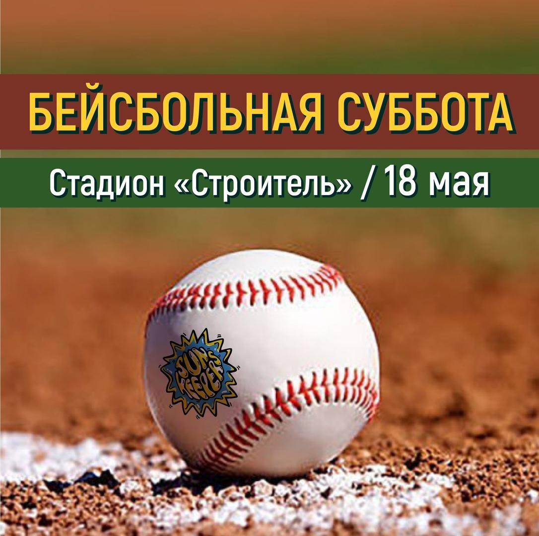 Афиша Владивосток 18 мая / Бейсбольная суббота с SUNKEEPERS